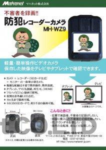 防犯レコーダーカメラWZ9